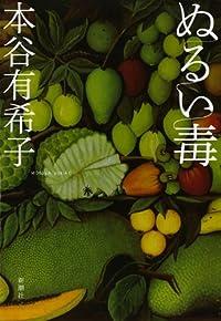 本谷有希子『ぬるい毒』の表紙画像