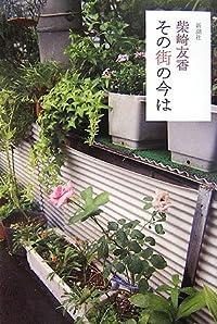 柴崎友香『その街の今は』の表紙画像
