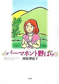西原理恵子『パーマネント野ばら』の表紙画像