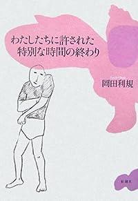 岡田利規『わたしたちに許された特別な時間の終わり』の表紙画像