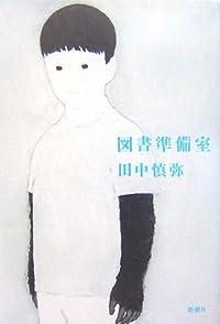 田中慎弥『図書準備室』の表紙画像