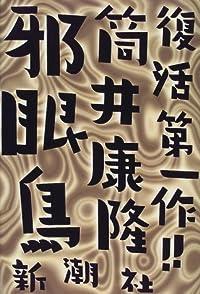 筒井康隆『邪眼鳥』の表紙画像