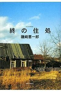 磯崎憲一郎『終の住処』の表紙画像
