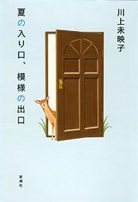 川上未映子『夏の入り口、模様の出口』の表紙画像