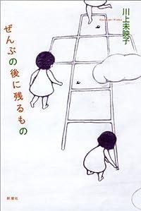 川上未映子『ぜんぶの後に残るもの』の表紙画像
