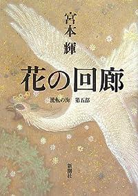 宮本輝『花の回廊』の表紙画像