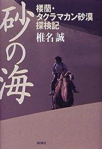 椎名誠『砂の海』の表紙画像