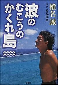 椎名誠/垂見健吾『波のむこうのかくれ島』の表紙画像
