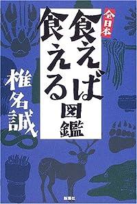 椎名誠『全日本食えば食える図鑑』の表紙画像