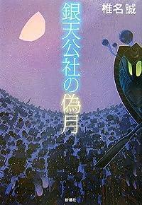 椎名誠『銀天公社の偽月』の表紙画像