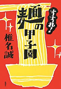 椎名誠『すすれ!麺の甲子園』の表紙画像