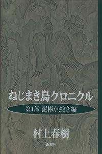 村上春樹『ねじまき鳥クロニクル 第1部・第2部』の表紙画像