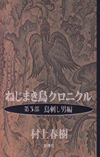 村上春樹『ねじまき鳥クロニクル 第3部』の表紙画像