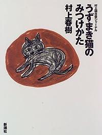 村上春樹『うずまき猫のみつけかた』の表紙画像