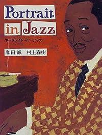 和田誠/村上春樹『ポートレイト・イン・ジャズ』の表紙画像