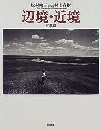 松村映三/村上春樹『辺境・近境 写真篇』の表紙画像