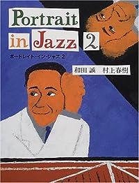 和田誠/村上春樹『ポートレイト・イン・ジャズ 2』の表紙画像