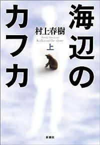 村上春樹『海辺のカフカ』の表紙画像