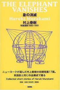 村上春樹『象の消滅』の表紙画像
