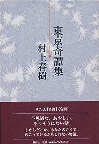 村上春樹『東京奇譚集』の表紙画像