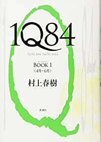村上春樹『1Q84 BOOK1/BOOK2』の表紙画像