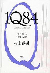村上春樹『1Q84 BOOK3』の表紙画像
