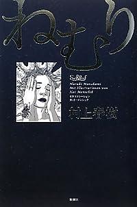 村上春樹/カット・メンシック『ねむり』の表紙画像