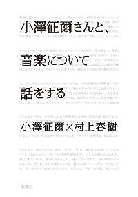 小澤征爾/村上春樹『小澤征爾さんと、音楽について話をする』の表紙画像