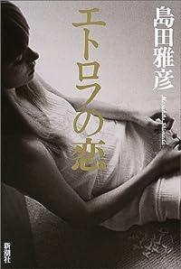 島田雅彦『エトロフの恋』の表紙画像
