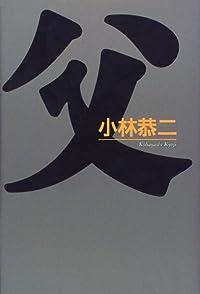 小林恭二『父』の表紙画像