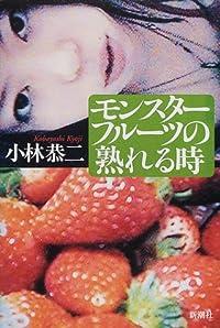 小林恭二『モンスターフルーツの熟れる時』の表紙画像