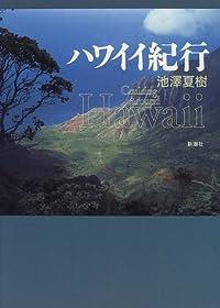 池澤夏樹『ハワイイ紀行』の表紙画像