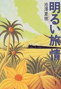 池澤夏樹『明るい旅情』の表紙画像