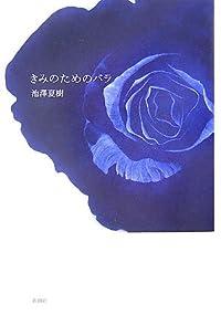 池澤夏樹『きみのためのバラ』の表紙画像
