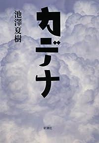 池澤夏樹『カデナ』の表紙画像