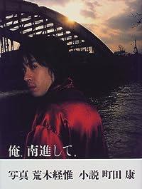 荒木経惟/町田康『俺、南進して。』の表紙画像