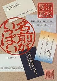 清水義範『名前がいっぱい』の表紙画像
