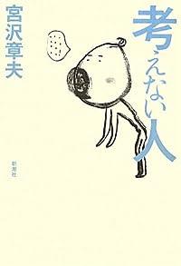 宮沢章夫『考えない人』の表紙画像