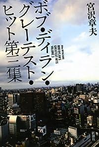 宮沢章夫『ボブ・ディラン・グレーテスト・ヒット第三集』の表紙画像