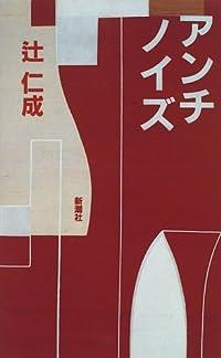辻仁成『アンチノイズ』の表紙画像