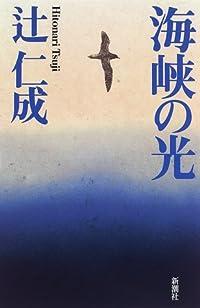 辻仁成『海峡の光』の表紙画像