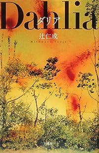 辻仁成『ダリア』の表紙画像