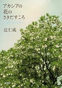 辻仁成『アカシアの花のさきだすころ』の表紙画像
