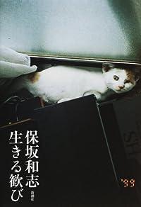 保坂和志『生きる歓び』の表紙画像