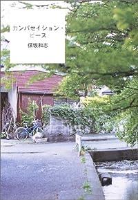 保坂和志『カンバセイション・ピース』の表紙画像