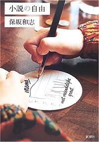 保坂和志『小説の自由』の表紙画像