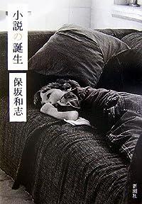 保坂和志『小説の誕生』の表紙画像