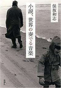 保坂和志『小説、世界の奏でる音楽』の表紙画像