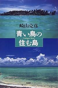 崎山克彦『青い鳥の住む島』の表紙画像