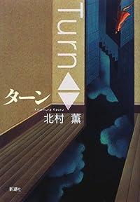 北村薫『ターン』の表紙画像